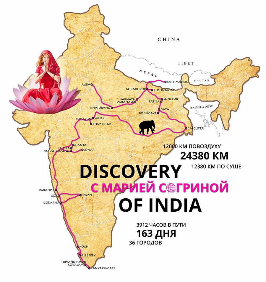 Mariya-Sogrina-Discovery-of-India-Map