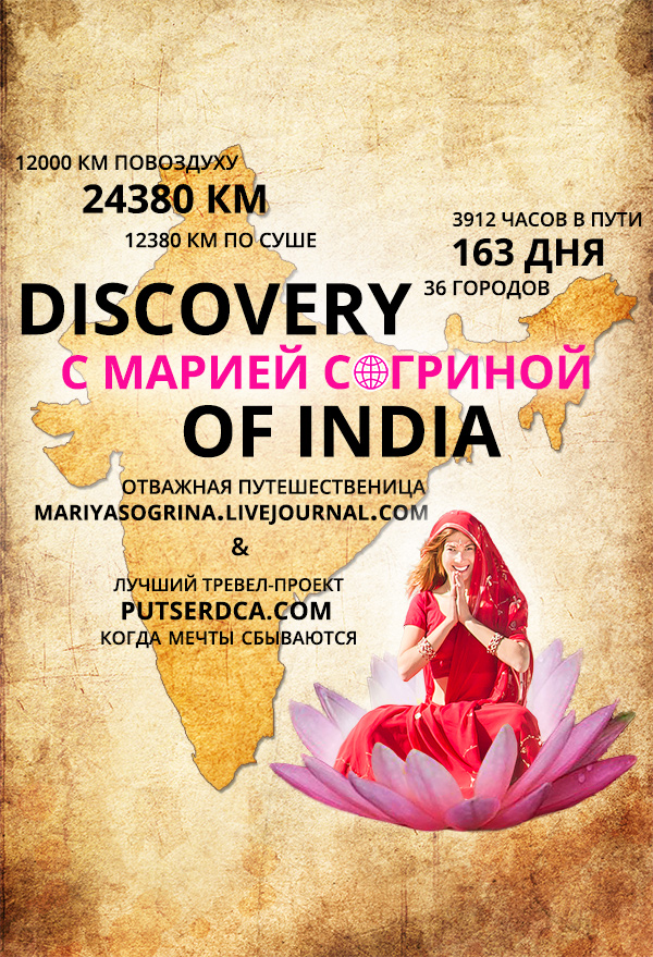 Mariya-Sogrina-Discovery-of-India