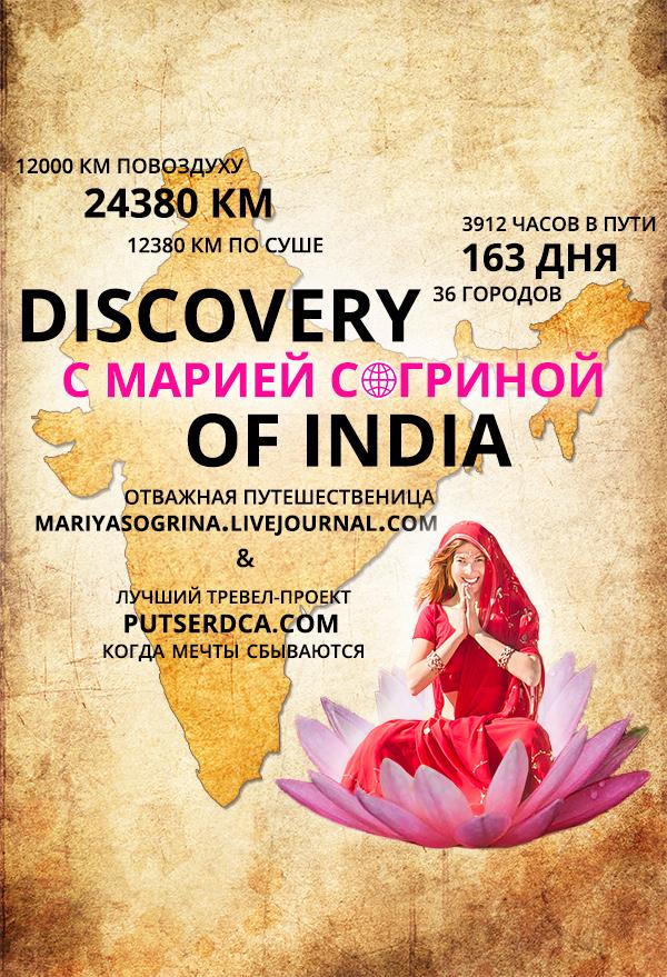 Mariya-Sogrina-Discovery-of-India