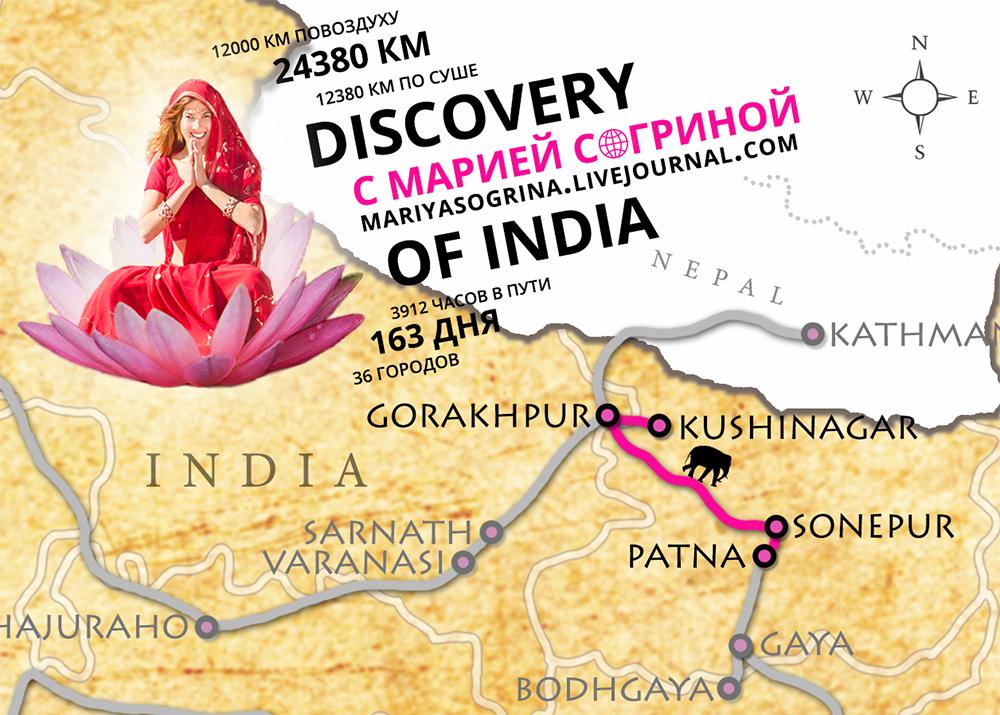 2-DI-Patna-Sonepur-by-Mariya-Sogrina