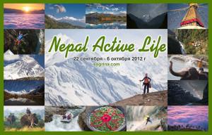 АФИША NEPAL ACTIVE LIFE