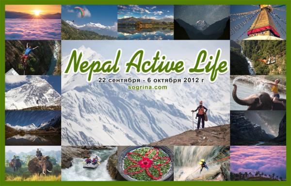 NEPAL ACTIVE LIFE 2012