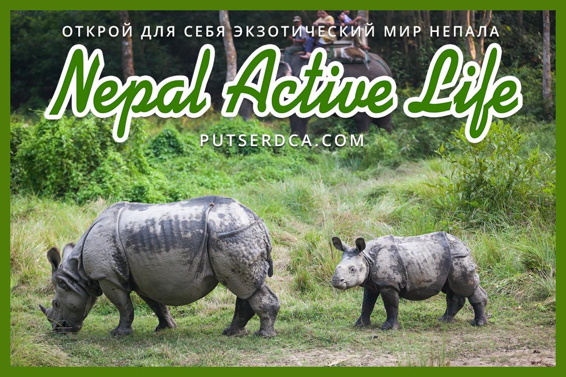 NEPAL-ACTIVE-LIFE-2014