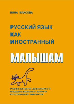 Изучение русского языка как иностранного pdf национальная в виза в словакию