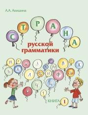 Учебник Русского Языка Под Редакцией Л В Щербы Rar