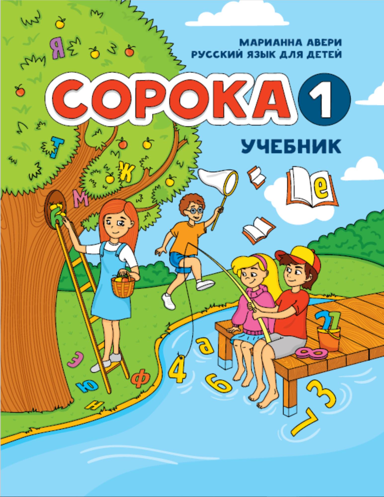"""https://sorokam.com/catalog/soroka-1-uchebnik Курс """"Сорока. Русский язык для детей"""" рассчитан на детей 7-9 лет, впервые приступивших к изучению русского языка. Этот курс может быть использован для детей - носителей любых языков."""