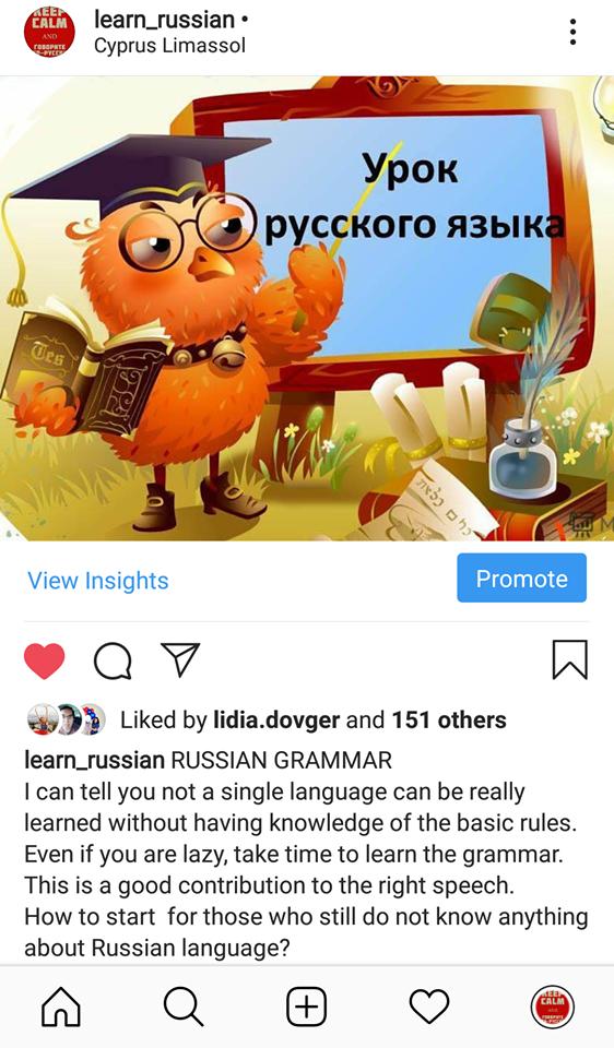Блог learn_russian