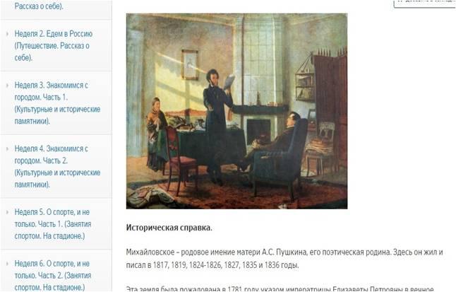Курс «Русский как иностранный» на платформе Coursera