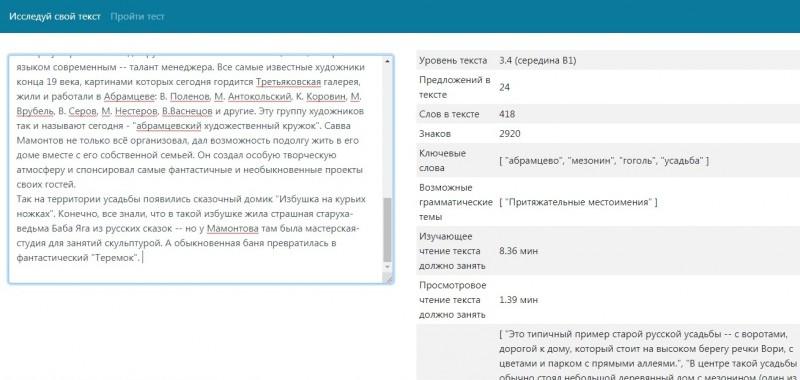 http://pushkin-lab.ru/