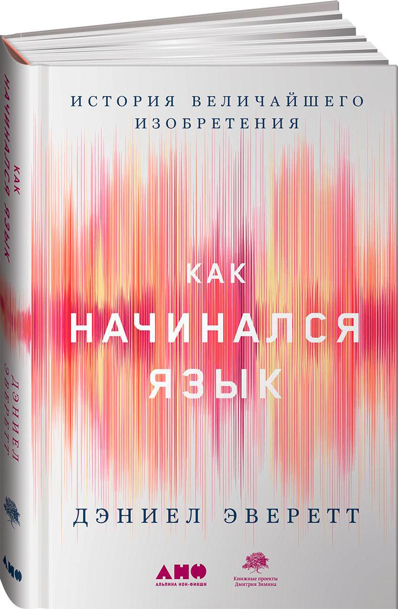 https://kaspi.kz/shop/p/everett-d-kak-nachinalsja-jazyk-istorija-velichaishego-izobretenija-26022031/?c=710000000