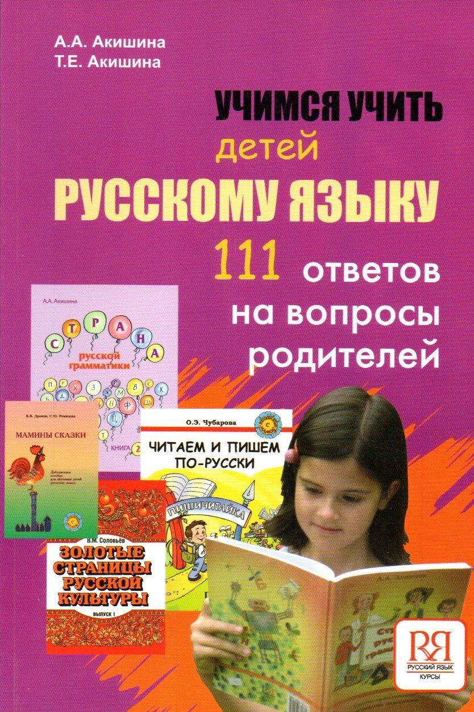 https://www.learnrussian.store/