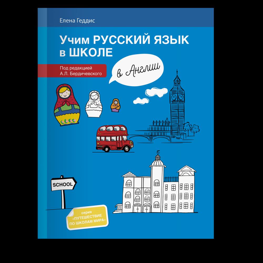 http://bilingva.ru/Anglijskij-jazyk-dlja-detej/978-5-906875-62-4?fbclid=IwAR0bbZu-BSDy14lrRHhxy0m8Dl2IxAboEmo9maELCH3eBi-OnjZYXCTy2Ws