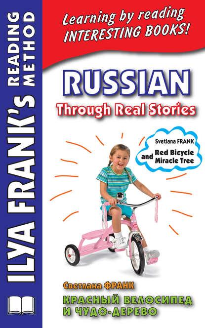 https://www.litres.ru/svetlana-frank/krasnyy-velosiped-i-chudo-derevo-russian-through-r-29409725/