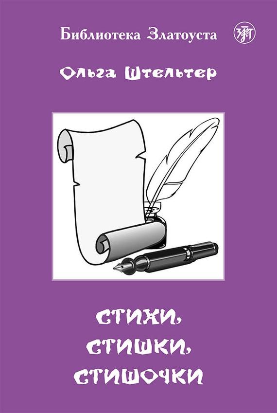 https://www.litres.ru/olga-shtelter/stihi-stishki-stishochki/chitat-onlayn/