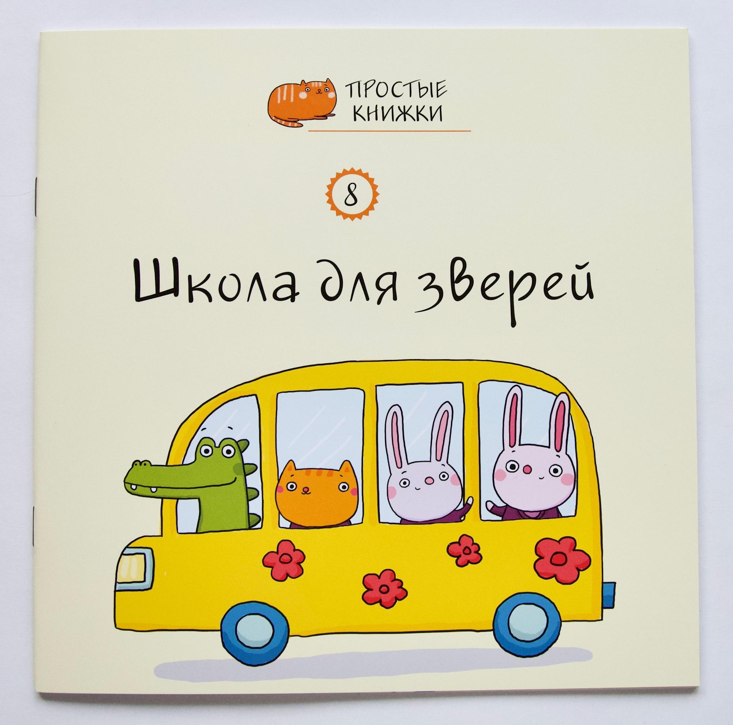 https://www.linguamedia.co.uk/product/prostye-knizhki-shkola-dlya-zverej/#iLightbox[product-gallery]/1