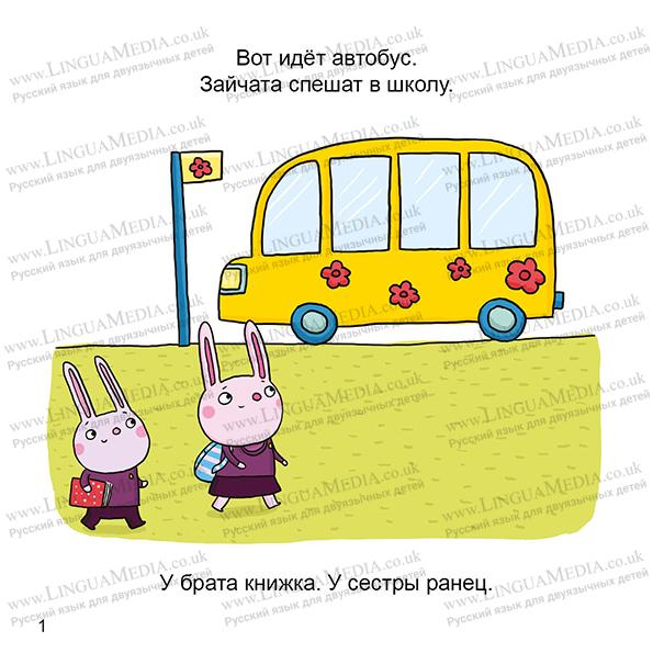 https://www.linguamedia.co.uk/product/prostye-knizhki-shkola-dlya-zverej/#iLightbox[product-gallery]/5