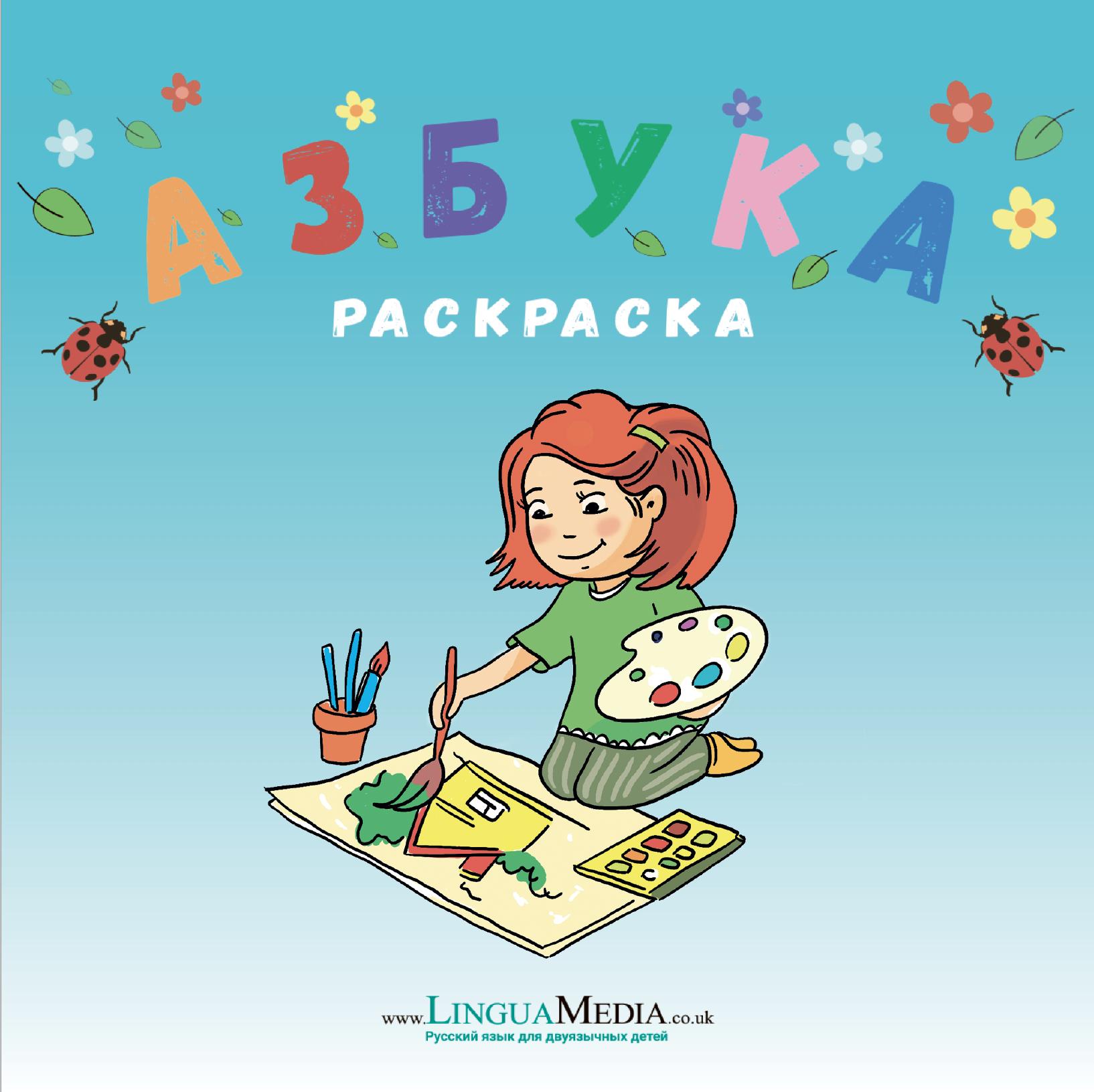 https://www.linguamedia.co.uk/product/raskraska-azbuka-na-pruzhinke/#iLightbox[product-gallery]/0