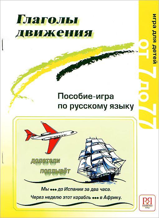 https://www.rus-lang.ru/books/171