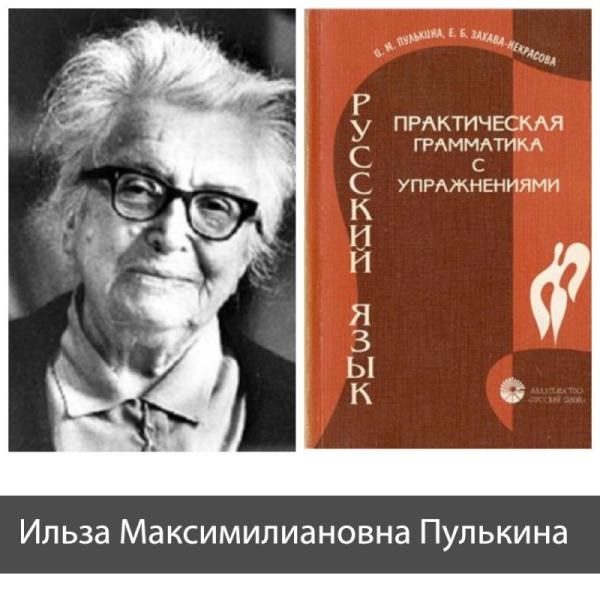 Ильза Максимилиановна Пулькина