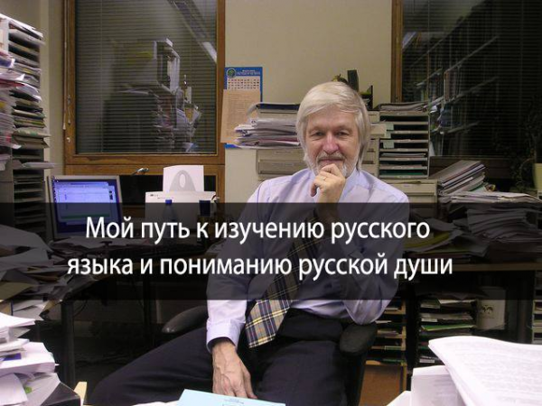 Арто Мустайоки: Мой путь к изучению русского языка и пониманию русской души