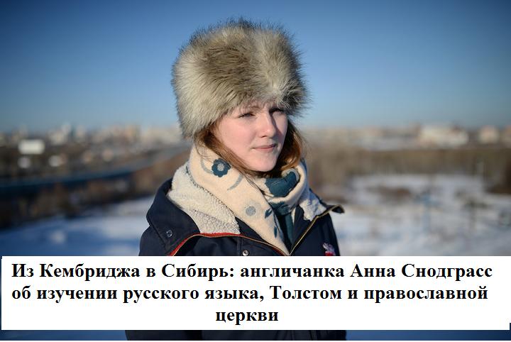 https://theoryandpractice.ru/posts/15902-iz-kembridzha-v-sibir-anglichanka-anna-snodgrass-ob-izuchenii-russkogo-yazyka-tolstom-i-pravoslavnoy-tserkvi