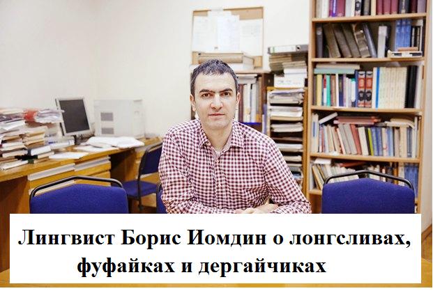 https://www.the-village.ru/village/people/city-news/139713-chto_novogo_linguist_interview