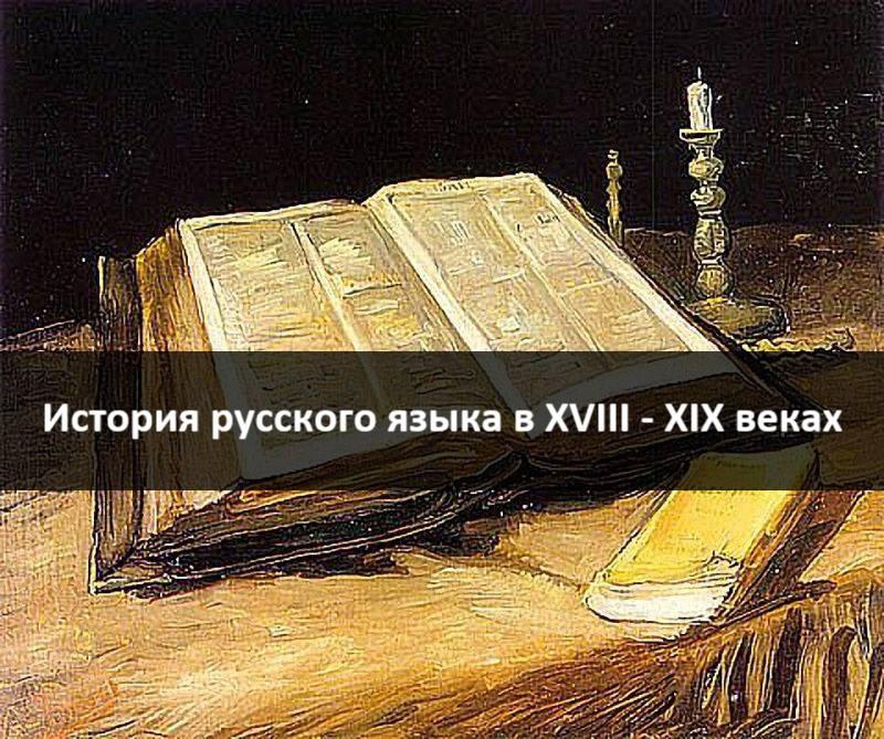 https://www.culture.ru/materials/253282/istoriya-russkogo-yazyka-v-xviii-xix-vekakh