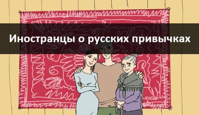 https://moya-planeta.ru/travel/view/inostrancy_o_russkih_privychkah_41843