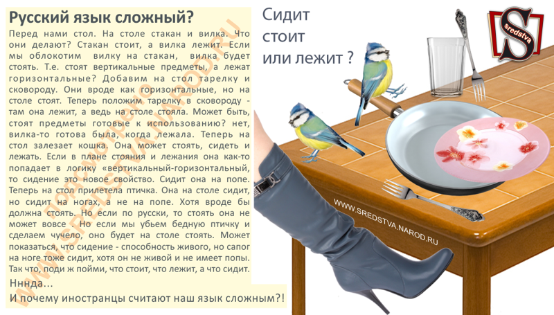 https://cdn.fishki.net/upload/post/201509/20/1668794/tn/sredstva_rus_01.png