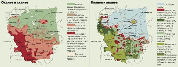 http://www.rusrep.ru/article/2011/09/13/dialekt/