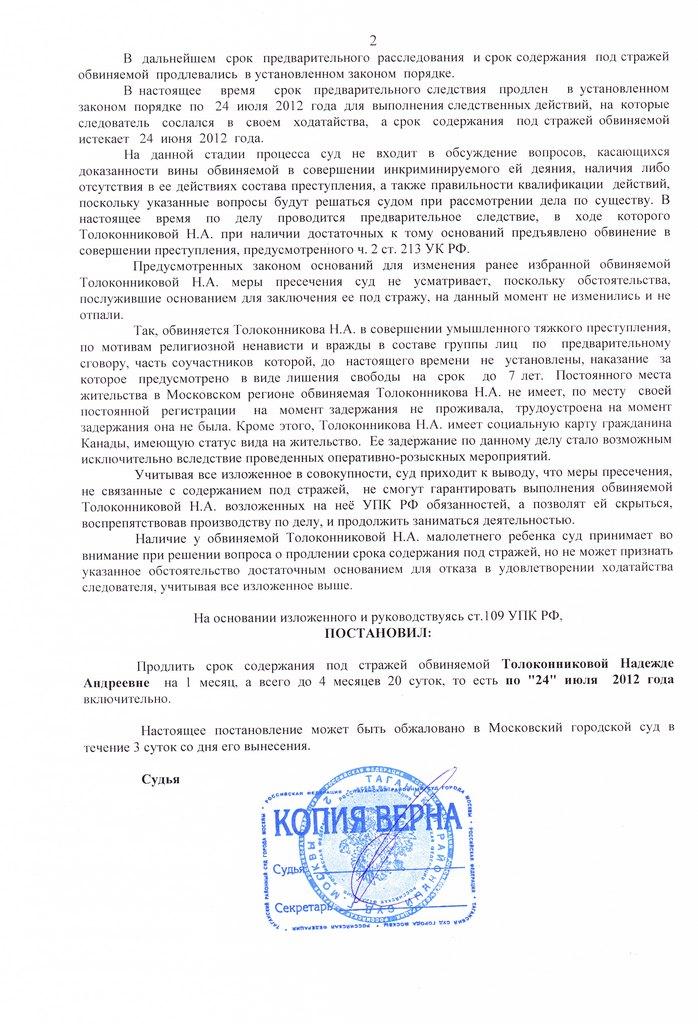суд-июнь-1