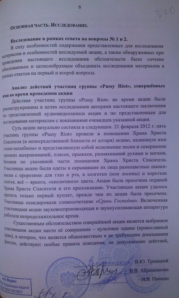 комиссия-6
