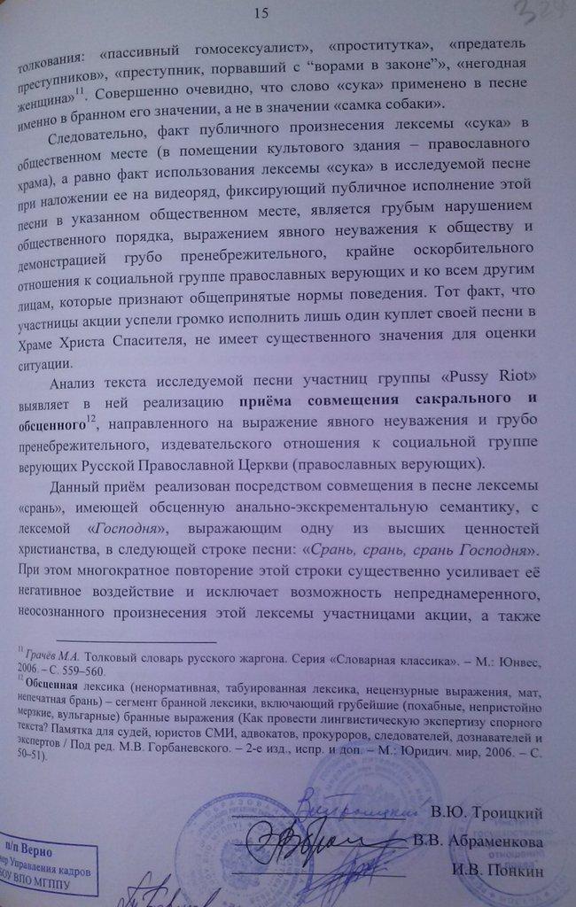 комиссия-15