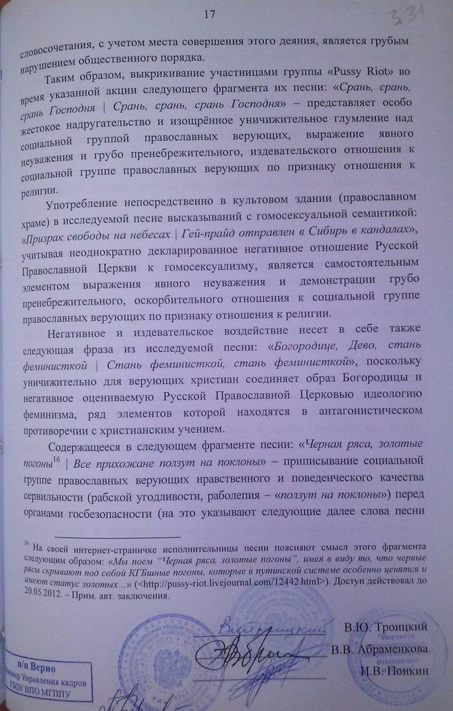 комиссия-17
