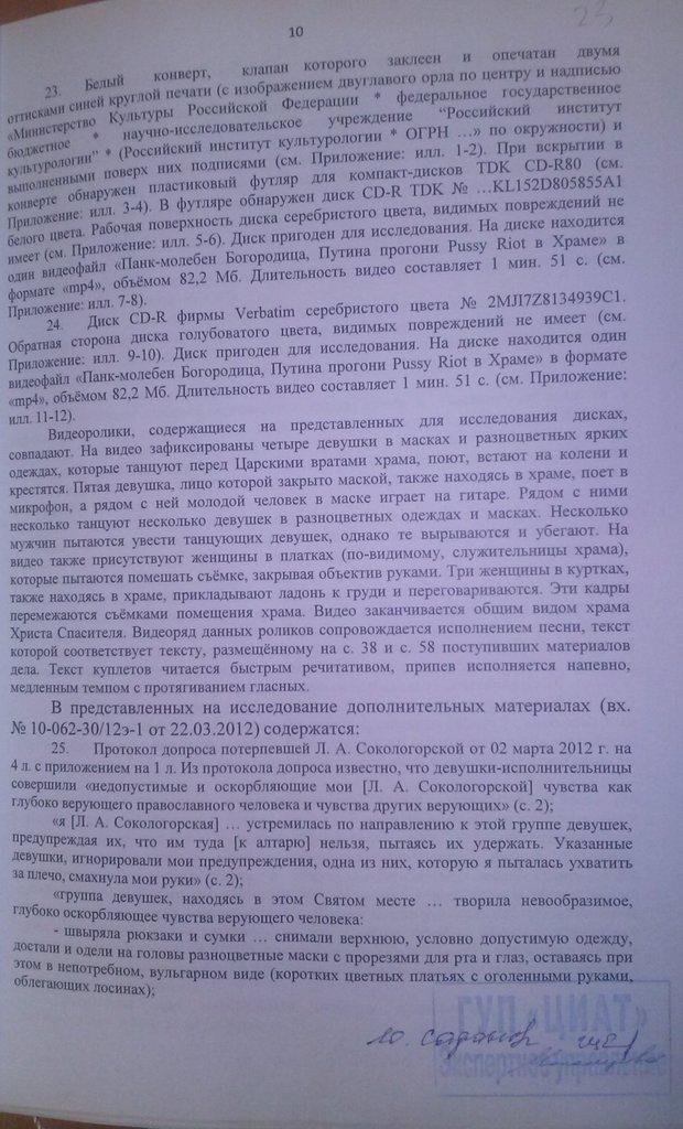 1-циат-16