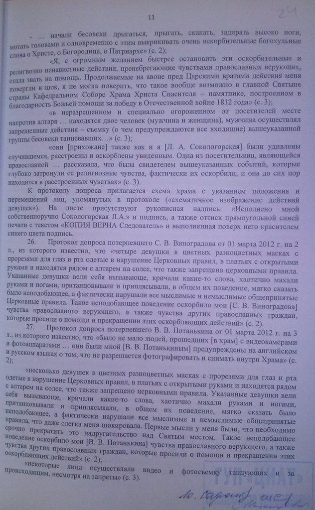1-циат-17