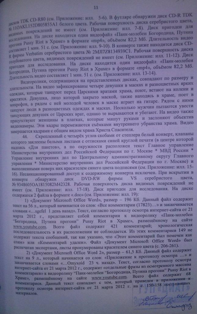 2-циат-16