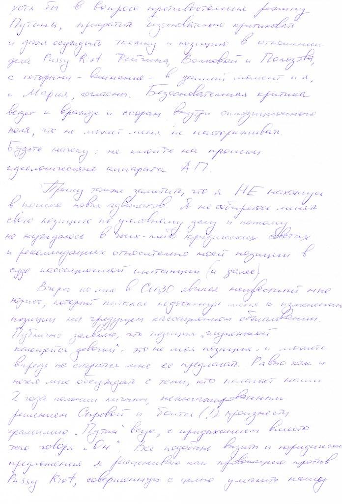 надя-паблик-1