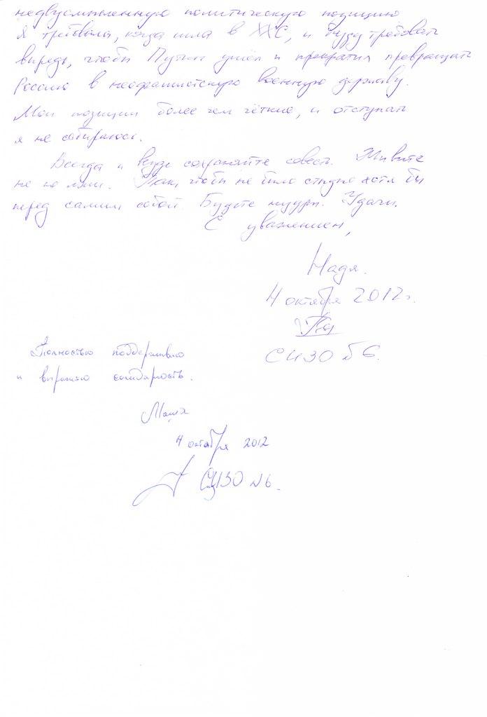 надя-паблик-2