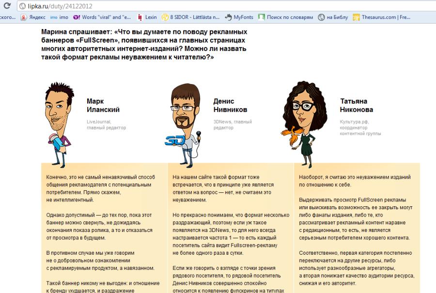 Дежурный по рунету