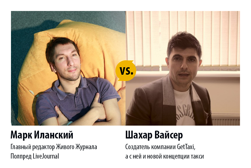 Марк Иланский Шахар Вайсер