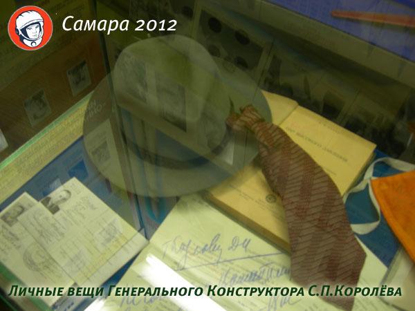 Гагаринская вечеринка Самара 2012