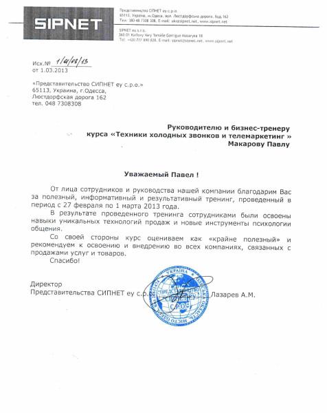 sipnetotzyv1