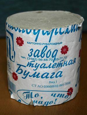 рубероидный завод туалетная бумага упаковка