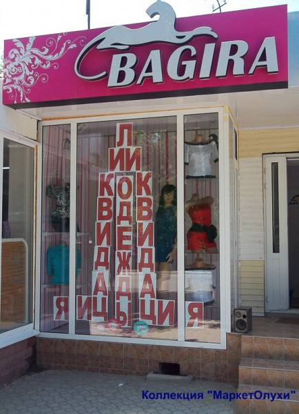 ликвидация одежды абракадабра-2 маркетолухи