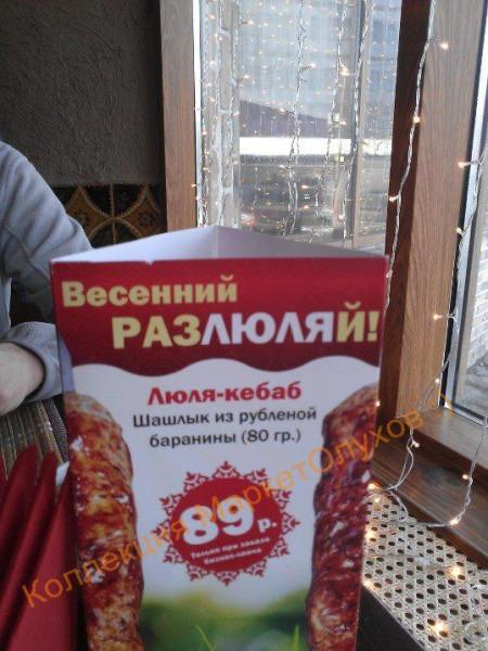 кому люлей от тещи недосталось ресторан люля нейминг