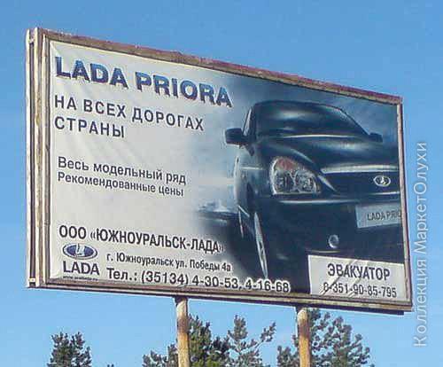 1217869368_reklama-03 маркетолухи