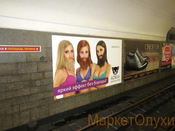 наружка метро мартышки девушки с бородой непонятка маркетолухи