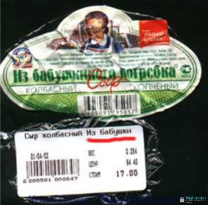 сыр из бабушки
