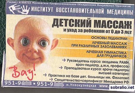 модуль газета дети массаж медицина маркетолухи